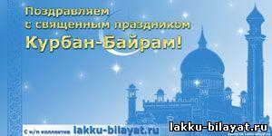 Поздравления по татарски с курбан байрам